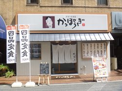 Kappogi Yodoyabashihigashi