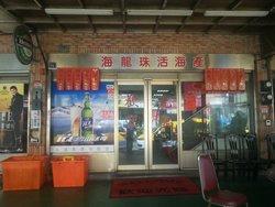 海龙珠海鲜餐厅