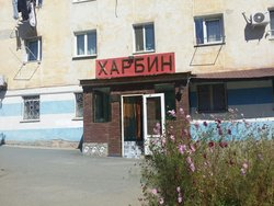 Kharbin