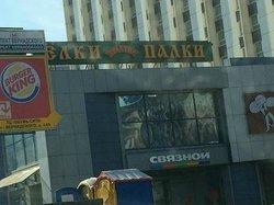 Elki-Palki