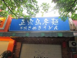 ZhengZong WuDongMian