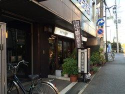 House-roasted Coffee Shop Dream