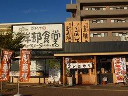 Miadookini Shokudo Suita Kishibe