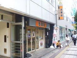 Yoshinoya Shibatacho