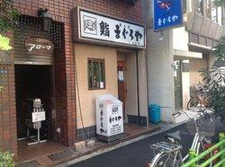 Ginza Maguroya Tsukiji ten