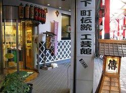 Asakusa Historical Museum