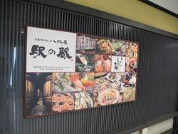 Hatchoya Ekinoura Kanazawa Station Branch