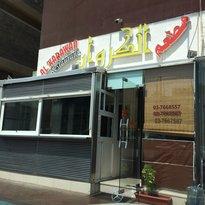 Al Karawan Restaurant