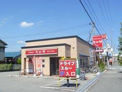 Nakau Himeji Minami Inter