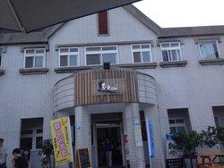 Guanyinshan Sceinc Area