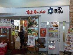 Tokushima Ramen Iwataya, Tokushima Ekimae
