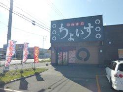 回転寿司ちょいす 静内店