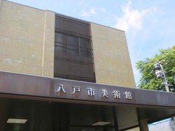 Hachinohe Art Museum