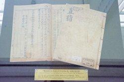 Haeinsa Seongbo Museum