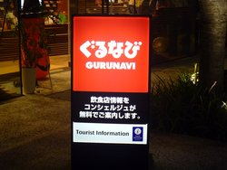 Gurunavi Restaurant Information Center (Grand Front Osaka)