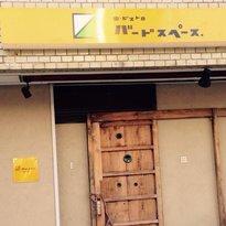 Bird Space Toyohashi Station west entrance
