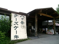 Yatsugatake Cheese Cake Kobo