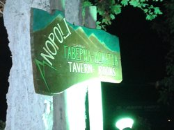 Anopoli Tavern