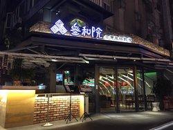 叁和院 台灣風格飲食(忠孝旗艦店)