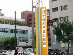 Fukuoka City Science Museum