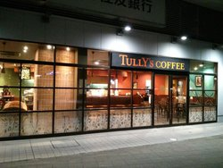 Tullys Coffee, TX Moriya Station