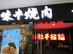 味牛(拱北口岸店)