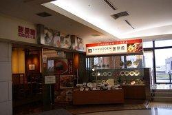 Shahoden Narita