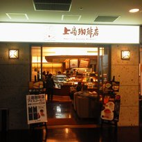 Ueshima Coffee Shop Kobe Airport