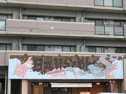 Hinomaru Ramen Main branch