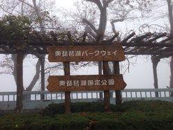 Okubiwako Parkway