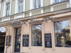 Begemot Cafe