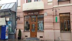 Chernivtsi Pharmacie-Museum