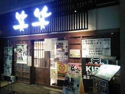 Warawara Tsukuba Creo Square Mog
