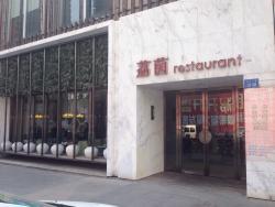 Liyin Restaurant (Zhongshan Qiao)