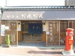 Cafe Dandan