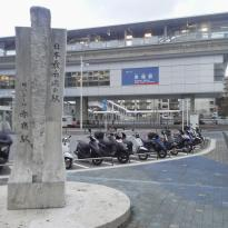 日本最南端の駅 碑