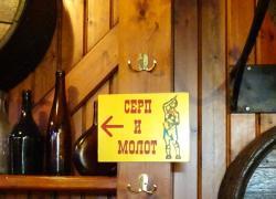 Serp I Molot
