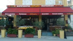 Stiva's Restaurant