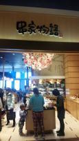 Kushiya Monogatari Aeon Mall Hiroshima Fuchu