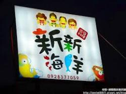 Xinxin Seafood