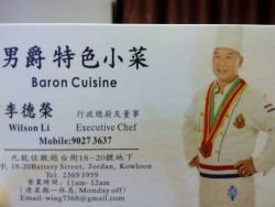 Baron Cuisine