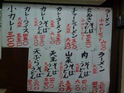 Shinka