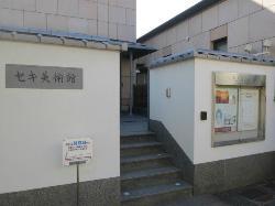 Seki Museum