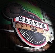 Country-Pub