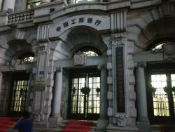 Old Shanghai Bank (Hankou)