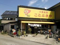 Ko-tobukiya Shokudo