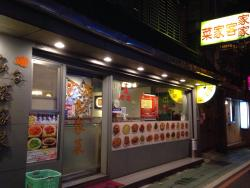 Jia Jia Hakka Cuisine