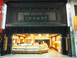 Aoyagi Sohonke Osu