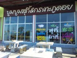 Boom Boom Suki & Kata Phu Doi