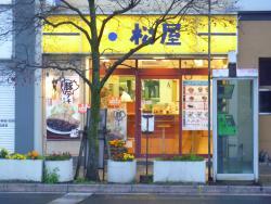 Matsuya Okayamaeki West Exit